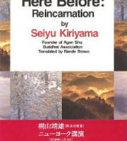 阿含宗のYou Have Been Here Before:Reincarnationの表紙